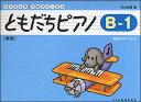 楽譜 ともだちピアノ B-1(新版)(リトミック・ソルフェージュ) 【10P03Dec16】
