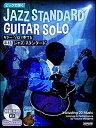 楽譜 ギター・ソロで奏でる本格ジャズ・スタンダード(模範演奏CD付)(タブ譜付)