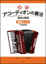 楽譜 速成アコーディオンの奏法/初級コース(実技と解説)