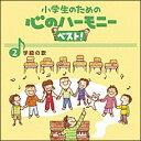 CD 小学生のための心のハーモニー ベスト!2/学級の歌(VICG-60836)