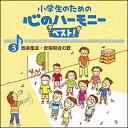 CD 小学生のための心のハーモニー ベスト!3/音楽集会・音楽朝会の歌(VICG-60837)