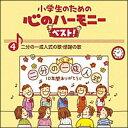 CD 小学生のための心のハーモニー ベスト!4/二分の一成人式の歌・感謝の歌(VICG-60838)