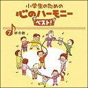 CD 小学生のための心のハーモニー ベスト!7/絆の歌(VICG-60841)