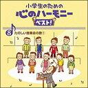 CD 小学生のための心のハーモニー ベスト!8/たのしい音楽会の歌 1(VICG-60842)