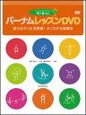 DVD バーナム レッスンDVD/導入書対応(DVD)(知らなかった活用術!よくわかる指導法/収録時間:約140分)