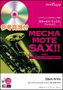 楽譜 WMS-15-011 めちゃモテ・サックス〜アルトサックス〜/Open Arms(参考音源CD付)(ソロ楽譜/難易度:C/演奏時間:3分50秒)