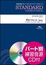 楽譜 EME-C4016 スタンダードコーラスピース(混声4部)/男はつらいよ(渥美清)(参考音源CD付) 【10P03Dec16】