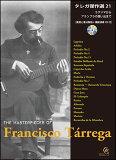 楽譜 タレガ傑作選 21〜ラグリマからアランブラの想い出まで〜(楽譜と奏法解説+模範演奏CD付)
