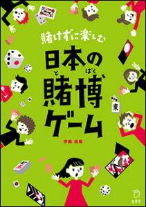 賭けずに楽しむ日本の賭博ゲーム 【10P12Oct15】