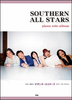 楽譜 サザンオールスターズ/ピアノ・ソロ・アルバム(ピアノ・ソロ/やさしく弾ける/オフィシャル版)