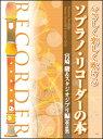 楽譜 ソプラノ・リコーダーの本/宮崎駿&スタジオジブリ編(改訂版)(やさしく楽しく吹ける)