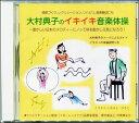CD 大村典子のイキイキ音楽体操〜懐かしい日本のメロディーにノッて体を動かし元気になろう!