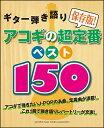 楽譜 保存版!アコギの超定番ベスト150(ギター弾き語り)