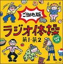 CD ラジオ体操第1・第2 ご当地版(CD+DVD)(COZX-1045/6)