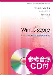 楽譜 WSEB-15-016 ラッスンゴレライ(金管5(4)重奏)/<strong>8.6秒バズーカー</strong>(参考音源CD付)(金管アンサンブル/難易度:3/演奏時間:0分50秒)