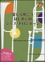楽譜 楽しく吹こう はじめてのジャズ・トロンボーン(CD2枚付)(フレーズ集 初心者〜ジャズ初級) 【10P03Dec16】