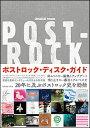 ポストロック・ディスク・ガイド 【10P05Nov16】