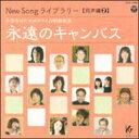 CD New Song ライブラリー(同声編 2)/永遠のキャンバス(小学生のためのクラス合唱新曲集) 【10P03Dec16】