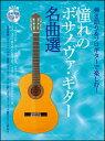 楽譜 憧れのボサノヴァ・ギター名曲選(参考演奏CD付)(弾き語り&ソロで楽しむ!) 【10P01Oct16】