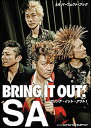 SAパーフェクト・ブック BRING IT OUT !