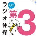 CD 幻のラジオ体操 第3 【10P07Nov15】