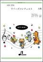楽譜 ASC-256 ラバーズコンチェルト(モデル演奏CD付)(器楽合奏/パート譜付/調:ト長調→ハ長調→ト長調/上級/演奏時間:約3:11)