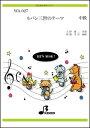 楽譜 WA-027 ルパン三世のテーマ(和太鼓合奏/パート譜付/中級/演奏時間:約2:51/調:ト短調)