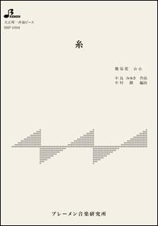 楽譜BSP-1094糸/中島みゆき(大正琴・一斉奏ピース/中級/使用楽器:ソプラノ/演奏時間:3:3