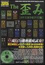 The 歪み[OVERDRIVE編](DVD-ROM付)(シンコー ミュージック ムック)