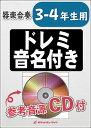 楽譜 KGH 57 夢をかなえてドラえもん(アニメ『ドラえもん』オープニング)(参考・練習音源CD付)(器楽合奏シリーズ[発表会編])