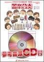 楽譜 KGH 59 Sakura/嵐(参考・練習音源CD付)...