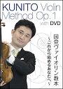 楽譜 国登ヴァイオリン教本(DVD付)(これから始めるあなたへ)