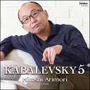 Classic - CD 有森博/ロシア・ピアノ作品集「カバレフスキー5」