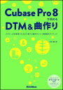 Cubase Pro 8 で始めるDTM&曲作り(ビギナーが中級者になるまで使える操作ガイド+楽曲制