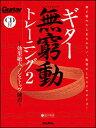 楽譜 ギター無窮動トレーニング 2(CD付)(効果絶大のノンストップ練習)