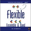 CD フレキシブル・アンサンブル&バンド曲集 5(演奏:洗足学園音楽大学)