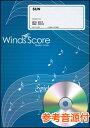 楽譜 WSJ-15-038 SUN/星野源(参考音源CD付)(吹奏楽J-POP/難易度:B/演奏時間