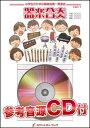 楽譜 KGH 63 Wake up!/AAA(「ワンピース」主題歌)(参考・練習音源CD付)(器楽合奏シリーズ[発表会編])