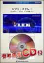 楽譜 FLEX 001 ジブリ メドレー(君をのせて さんぽ いつも何度でも)(参考音源CD付)(フレックス シリーズ/5人編成( 打楽器))