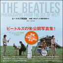 ビートルズ写真集〜映画『HELP! 』の撮影現場から〜(ビートルズの未公開写真集/(Y))