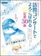 楽譜 おさえておきたい!訪問コンサートでよろこばれる定番30曲(ピアノ・ソロ/中級) 【10P23Apr16】