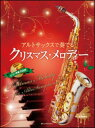 楽譜 アルトサックスで奏でるクリスマス・メロディー(ピアノ伴奏譜&ピアノ伴奏CD付) 【10P01Oct16】