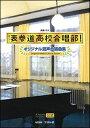 楽譜 表参道高校合唱部!/オリジナル混声合唱曲集(オフィシャル・スコア)