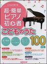 楽譜 超・簡単 ピアノ初心者こどものうた100曲集(これなら弾ける)