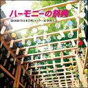 CD 第68回全日本合唱コンクール全国大会/「ハーモニーの祭典2015」中学校部門 Vol.3「同声合唱の部」No.17〜24(BOCD-4375) 【10P03Dec16】