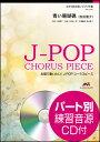 楽譜 EME-C6050 J-POPコーラスピース(女声3部)/青い珊瑚礁(松田聖子)(参考音源CD付)