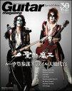 聖飢魔 II 30th Anniversary(ルーク篁参謀/ジェイル大橋代官)(Guitar Magazine Special Edition)