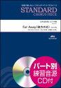 楽譜 EME-C6051 スタンダードコーラスピース(女声3部)/Far Away(彼方の光)(リベラ)(参考音源CD付)