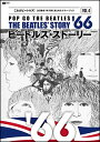ビートルズ・ストーリー vol.4 1966(CDジャーナル・ムック/これがビートルズ!全活動を1年1冊にまとめたイヤー・ブック〜) 【10P01Oct16】
