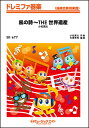 楽譜 SK 677 風の詩〜THE 世界遺産/小松亮太(ドレミファ器楽)